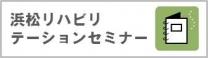 浜松リハビリテーションセミナー