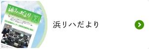 浜リハだより(広報誌)