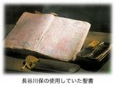 長谷川保の使用していた聖書