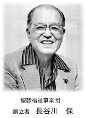 聖隷福祉事業団創立者 長谷川 保